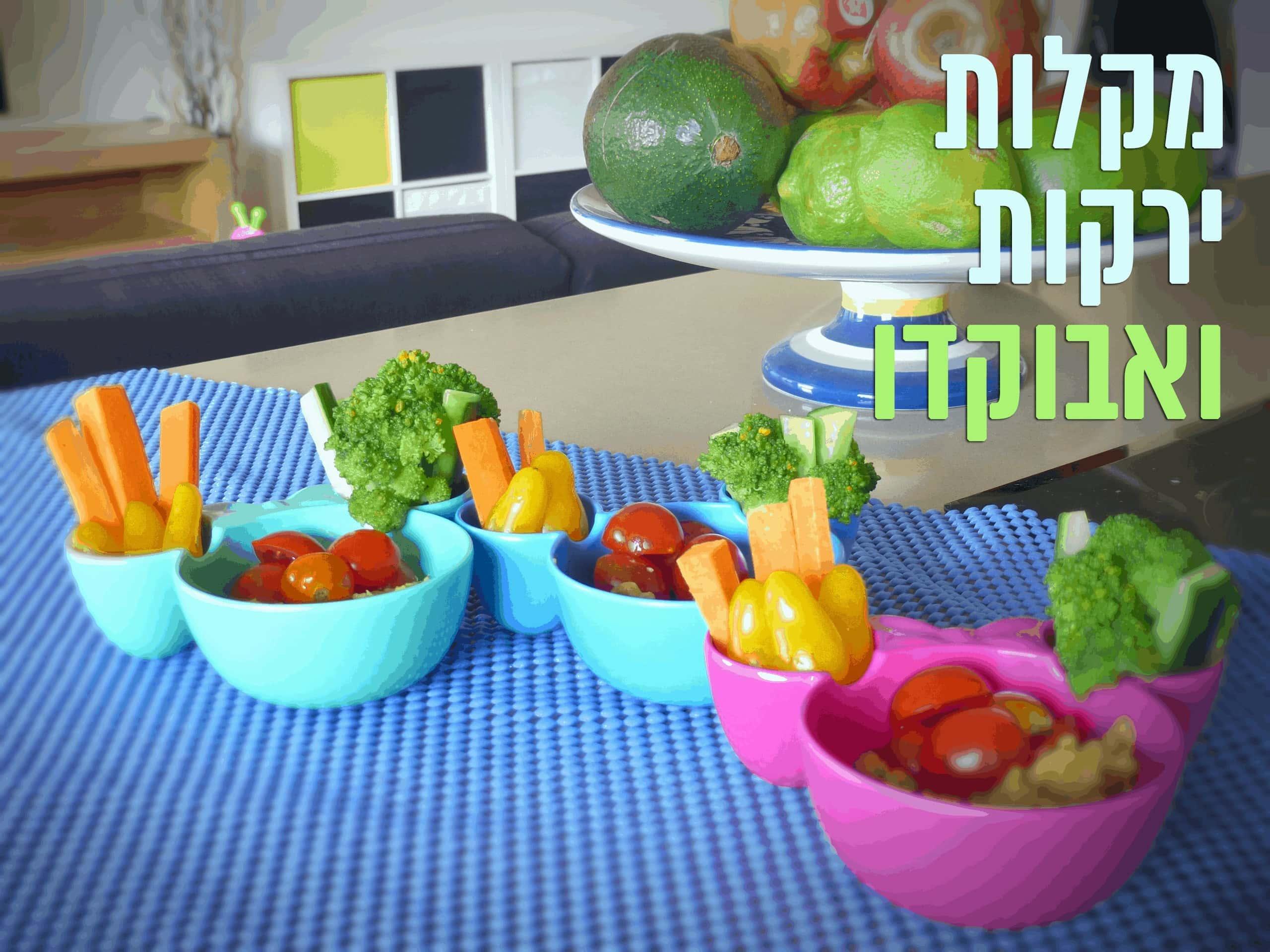 מקלות ירקות ואבוקדו