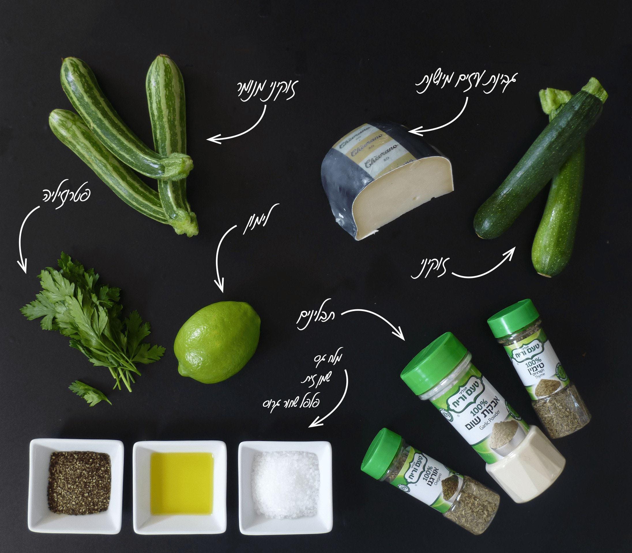 מתכון: מקלות זוקיני בגבינה מיושנת וגרידת לימון - מרכיבים