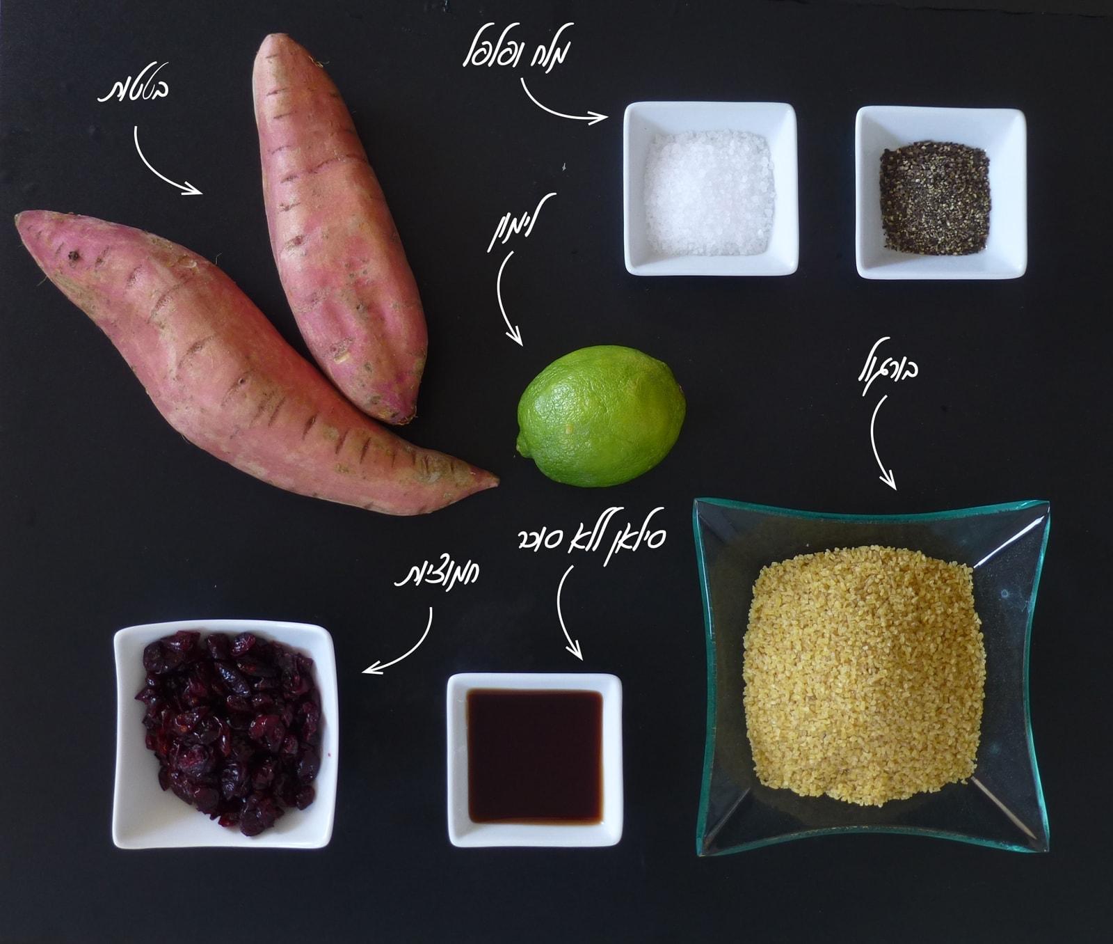 סלט בורגול קיצי עם בטטות צלויות וחמוציות - המרכיבים