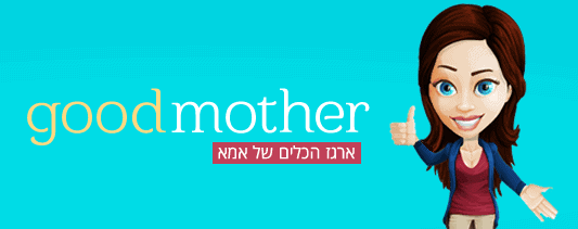 בלוגים ששווה להורים לקטנטנים להכיר - goodmother