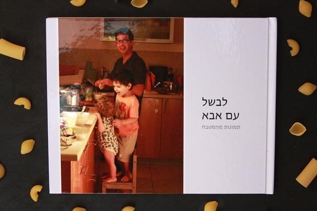 """ספר הצילום """"לבשל עם אבא"""""""