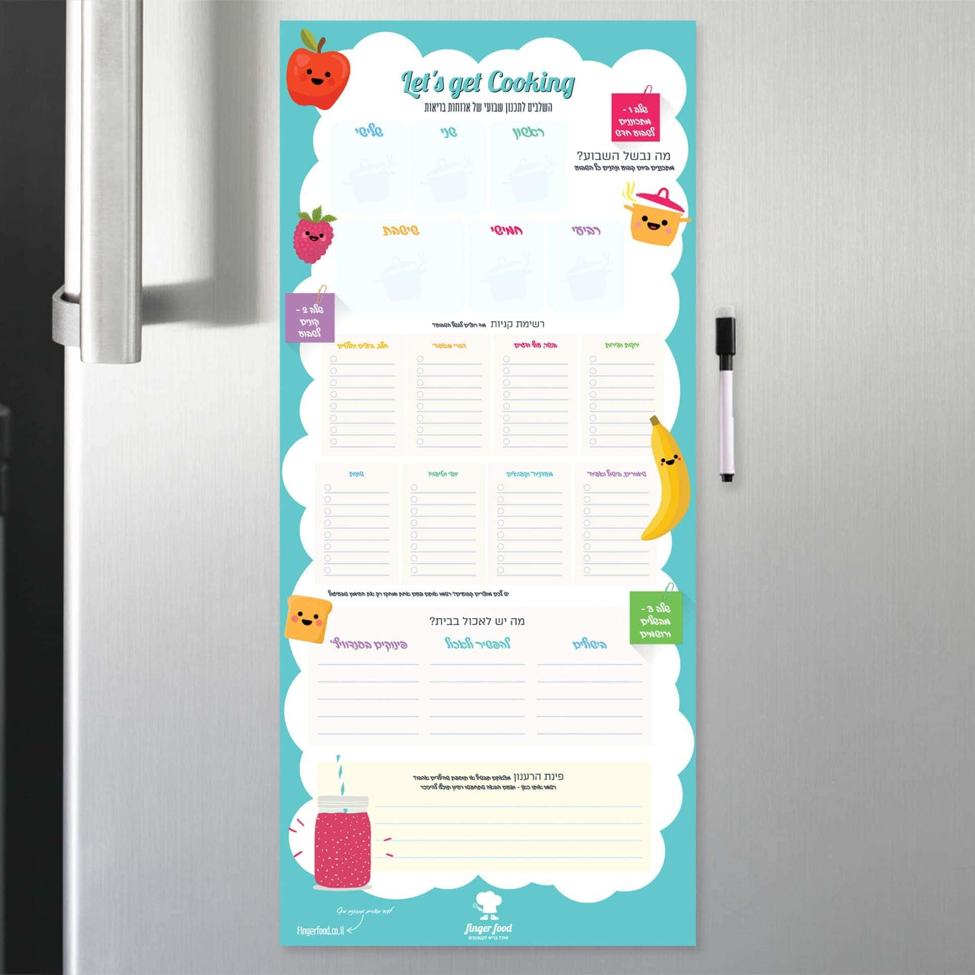 לוח תכנון ארוחות וקניות שבועי