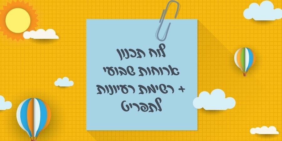 לוח תכנון ארוחות שבועי + רשימת רעיונות לתפריט