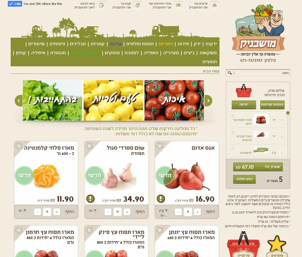 להזמין את הירקות והפירות באתר חיצוני שמביא מוצרים טריים עד הבית