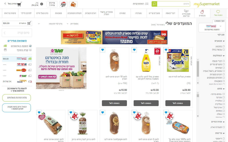 לרכז את הקניות באתר mysupermarket