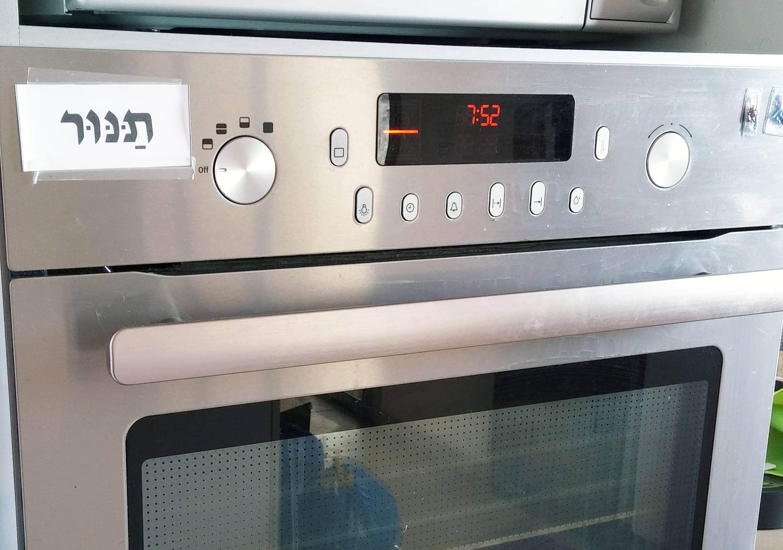 וגם על התנור