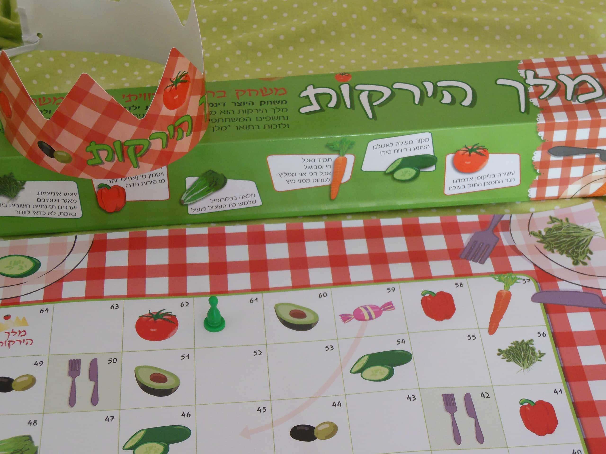 מלך הירקות - משחק המעודד ילדים לטעום ולאכול מגוון של ירקות