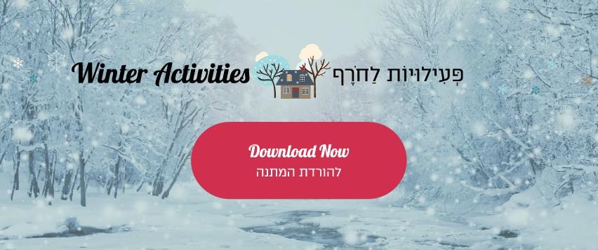 לוח 30 פעילויות ביתיות לחורף - להורדה במתנה