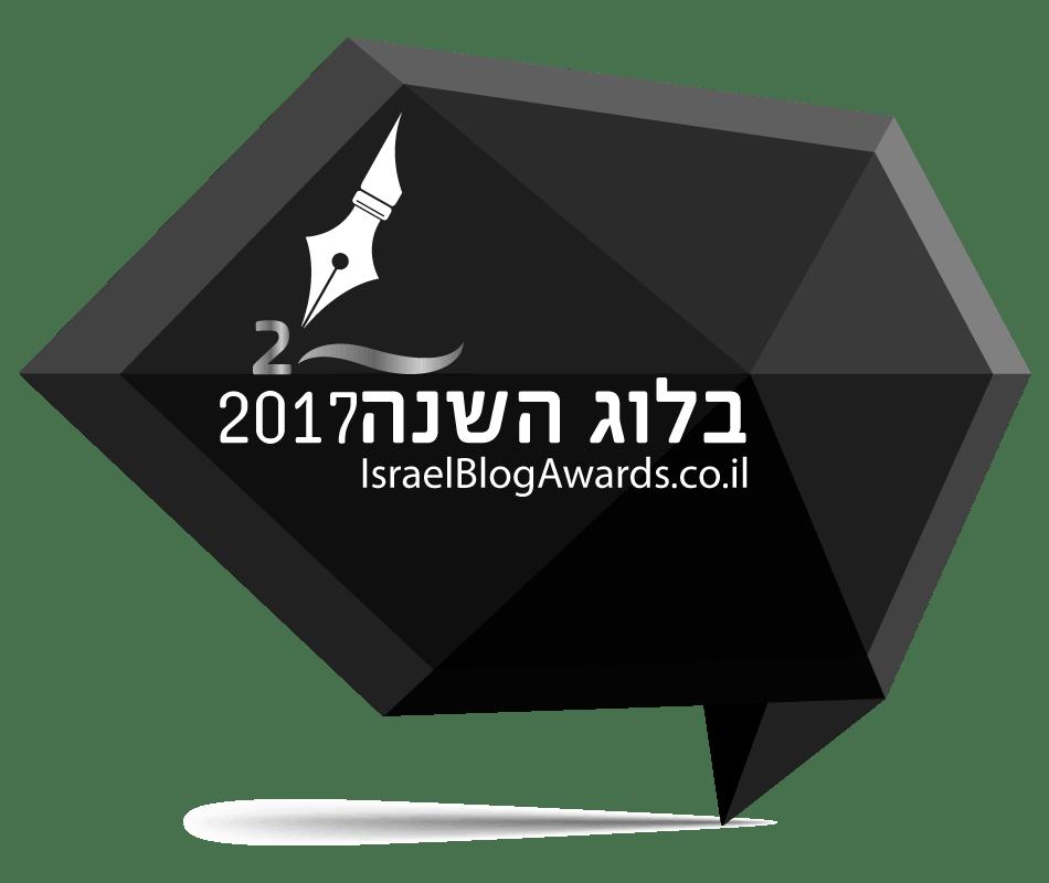 בלוג השנה 2017 - מקום שני