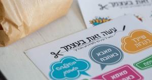 הרשימה - המלצות על מדבקות לסנדוויצ'ים לילדים