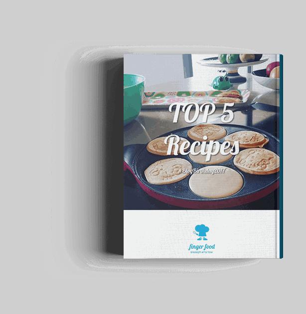 חוברת מתכונים מתנה - TOP5 Recipes