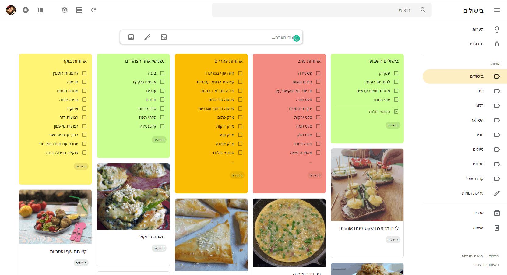 רשימת רעיונות קבועה לכל ארוחה ביום