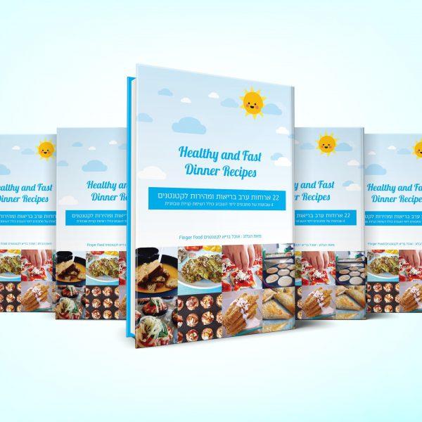 ספר מתכונים - ארוחות ערב בריאות ומהירות