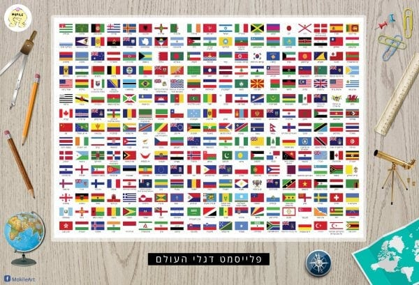 פלייסמט דגלי העולם