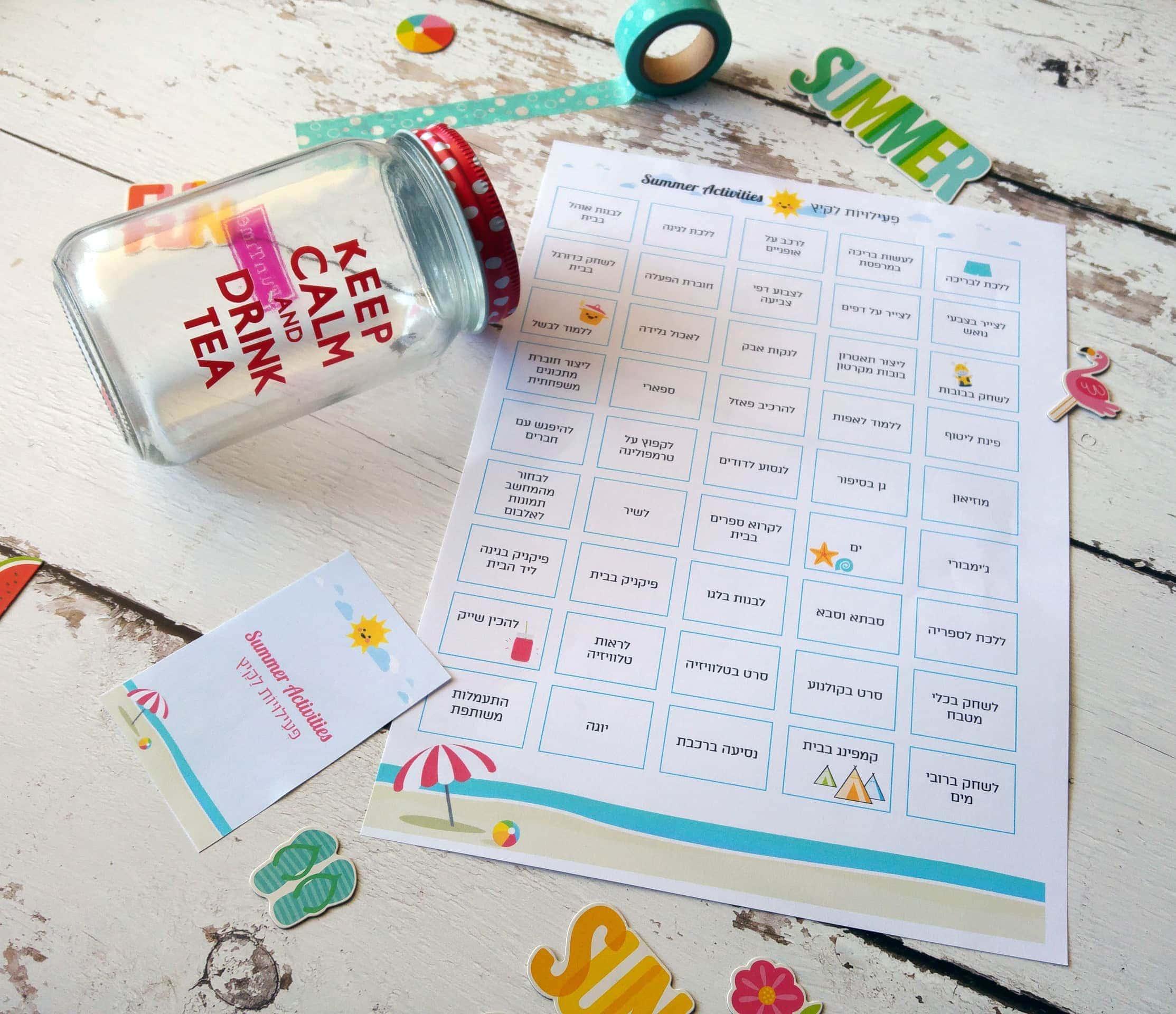 45 פעילויות לילדים בחופש הגדול