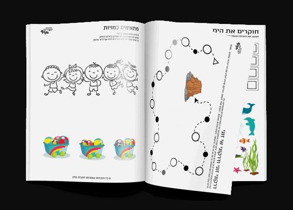 משחק מתוך חוברת פעילויות לילדים - קטנטנים יוצרים בקיץ - מבט מבפנים