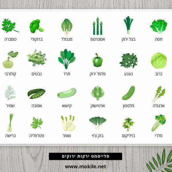 פלייסמטים הכרת ירקות ירוקים - עברית