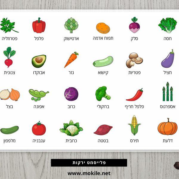 פלייסמט הכרת ירקות - עברית