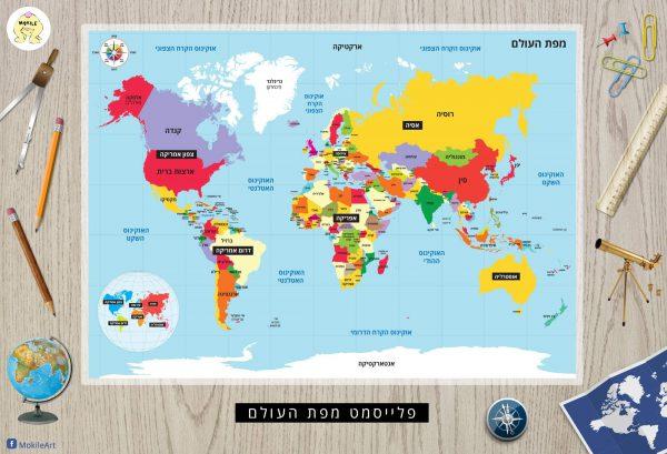 פלייסמט מפת העולם - עברית