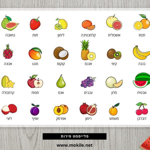 פלייסמט הכרת פירות - עברית