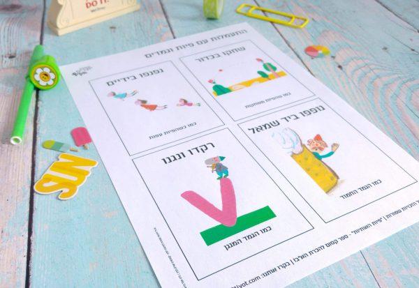 משחק מתוך חוברת פעילויות לילדים - קטנטנים יוצרים בקיץ