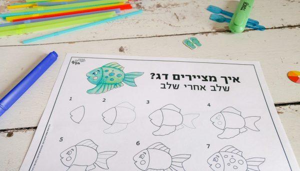 משחק לימוד ציור דגים מתוך חוברת פעילויות לילדים - קטנטנים יוצרים בקיץ