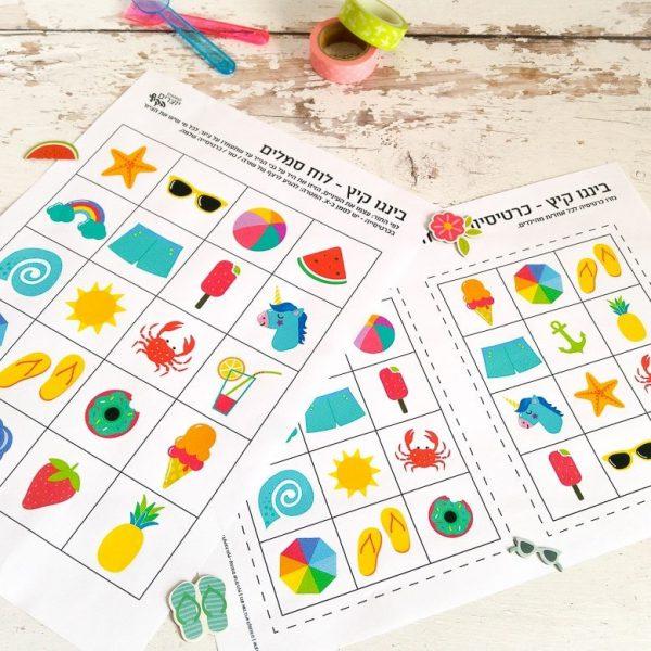 משחק בינגו קיץ מתוך חוברת פעילויות לילדים - קטנטנים יוצרים בקיץ