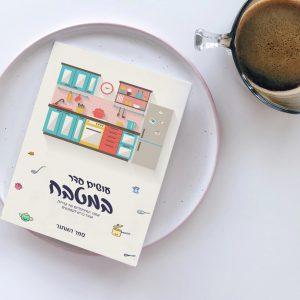 ספר דיגיטלי - עושים סדר במטבח