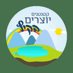 לוגו---קטנטנים-יוצרים-בקיץ-2018