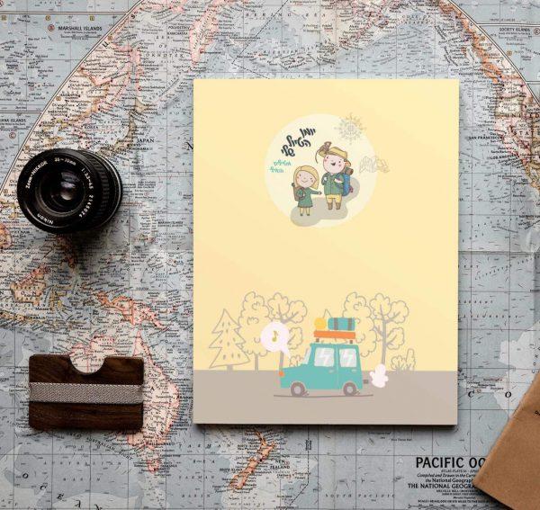 יומן הטיול שלי לילדים - מטיילים בארץ