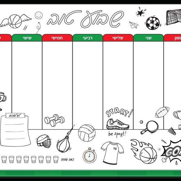 פלייסמט לוח שנה צבעוני - ירוק-אדום