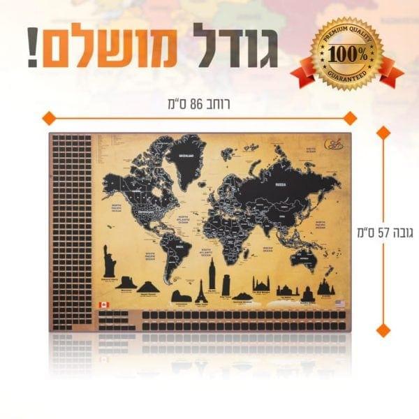 מפת העולם מתגרדת OSHI - גודל מושלם