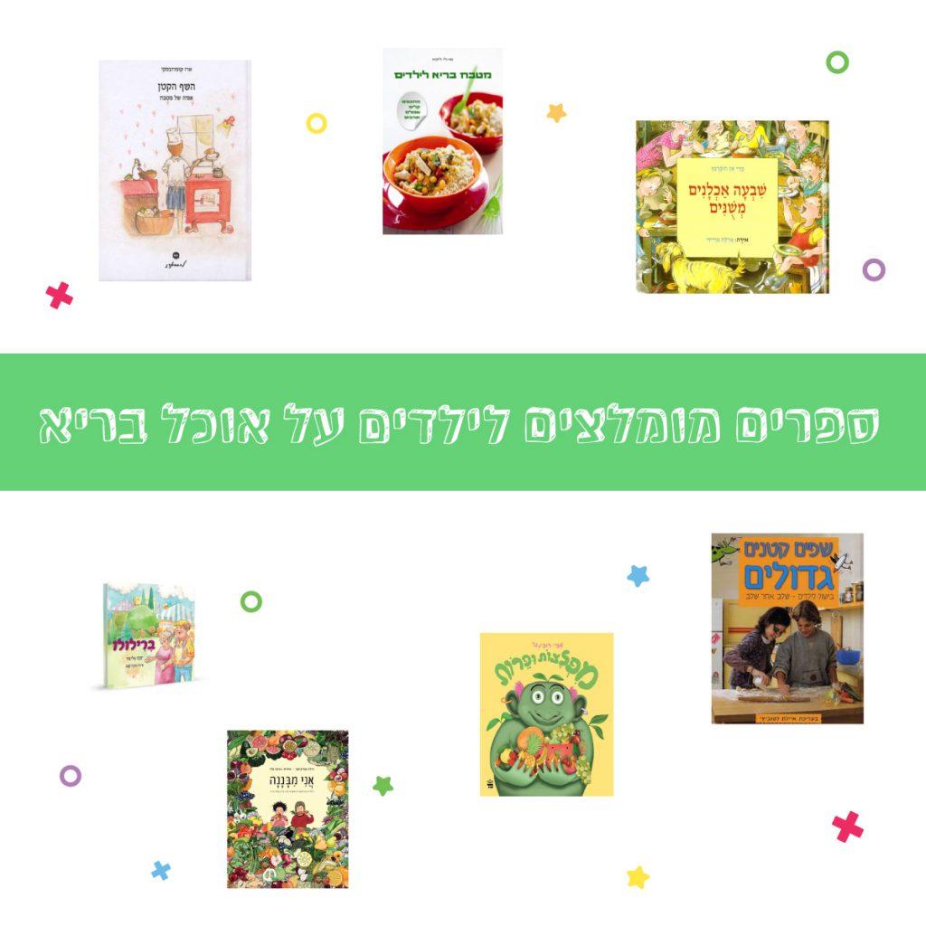 ספרים מומלצים לילדים על אוכל בריא
