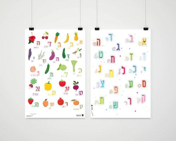 פרינט ירקות ופירות א-ב ופרינט אותיות מחייכות - להדפסה