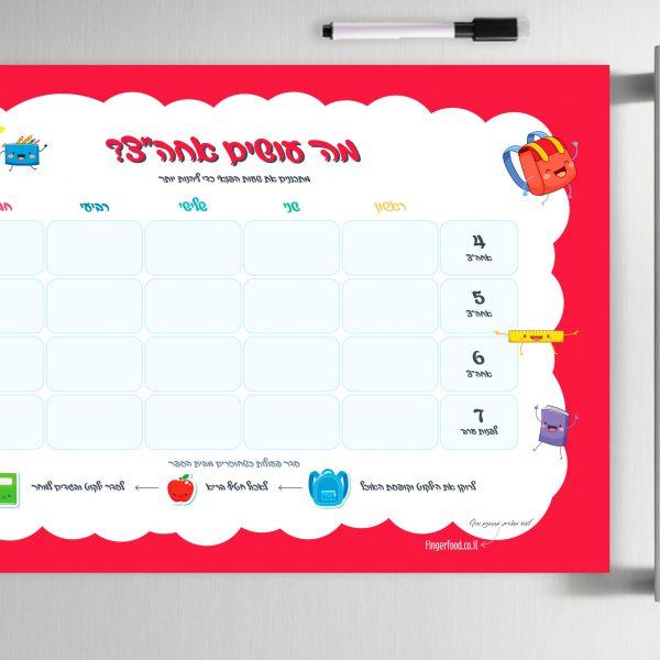 """מגנט מה עושים אחה""""צ לילדים - מערכת לתכנון שעות הפנאי - אדום"""