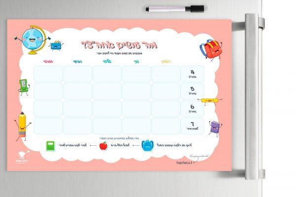 """מגנט מה עושים אחה""""צ לילדים - מערכת לתכנון שעות הפנאי - ורדרד"""