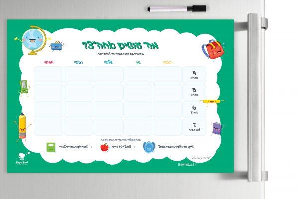 """מגנט מה עושים אחה""""צ לילדים - מערכת לתכנון שעות הפנאי - ירוק"""