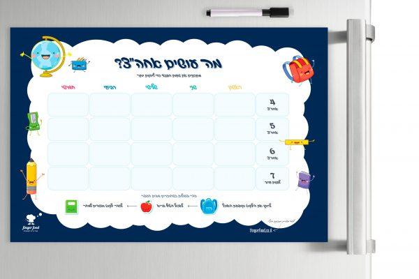 """מגנט מה עושים אחה""""צ לילדים - מערכת לתכנון שעות הפנאי - כחול כהה"""