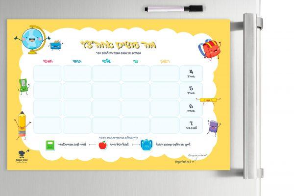 """מגנט מה עושים אחה""""צ לילדים - מערכת לתכנון שעות הפנאי - צהוב"""