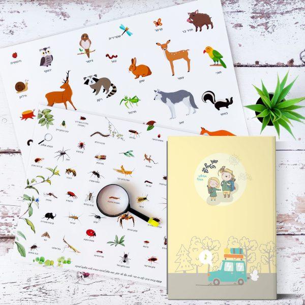 מארז מטיילים בארץ ולומדים על חיות