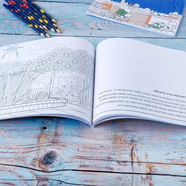 ישראל הקסומה - ספר צביעה מקורי לילדים