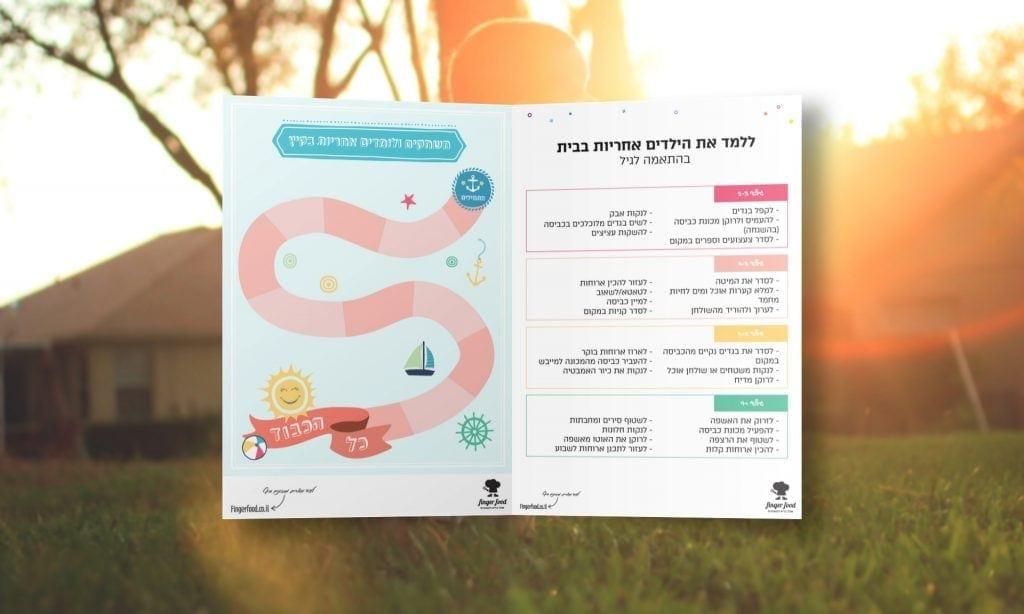 איך ללמד את הילדים אחריות בבית - משחק + טבלה לפי גיל