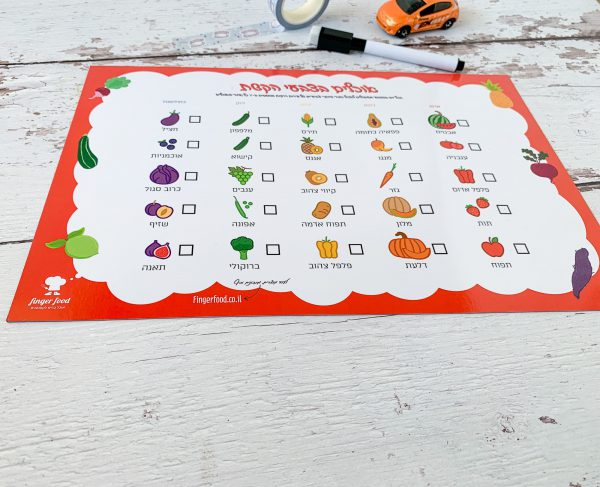 מגנט משחק - אוכלים בצבעי הקשת