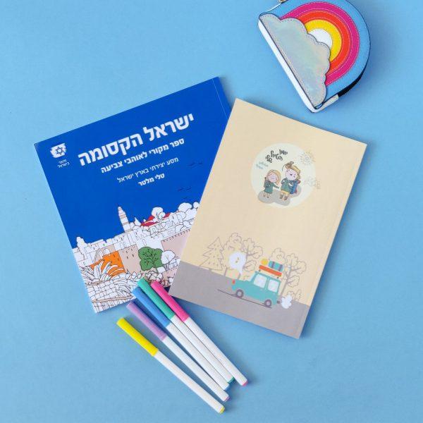 מארז ילדים מטיילים בישראל