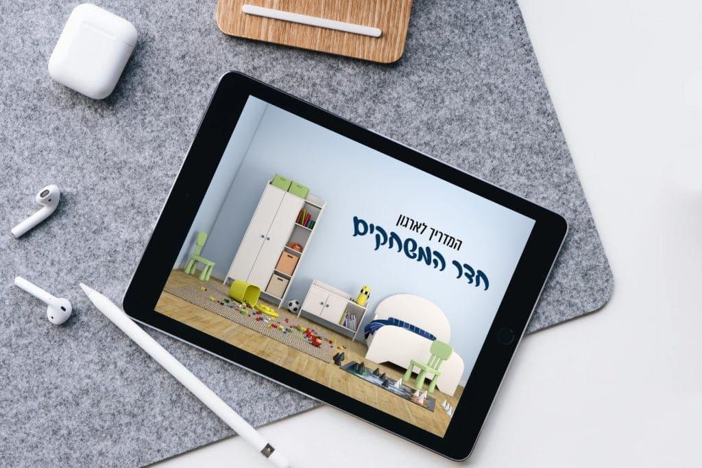 המדריך לארגון חדר המשחקים - ebook
