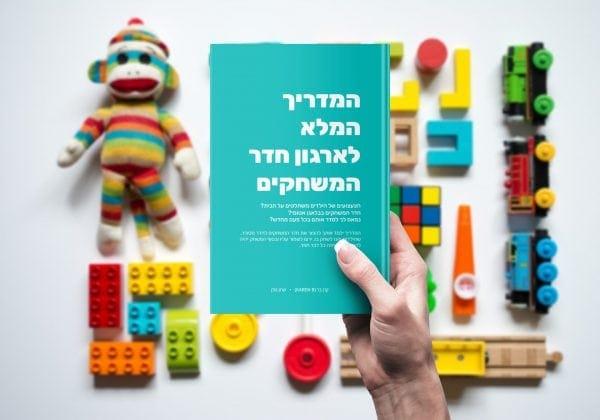 ספר - המדריך המלא לארגון חדר הילדים