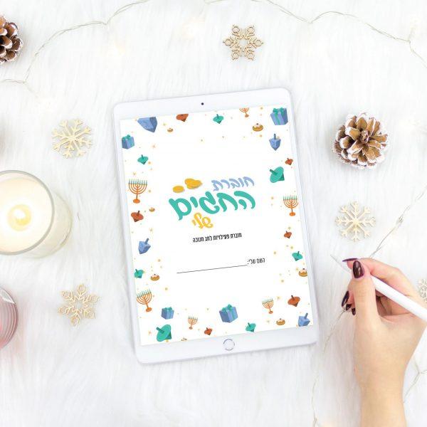 חדש! חוברת החגים שלי - חנוכה - פעילויות לחופשת החג