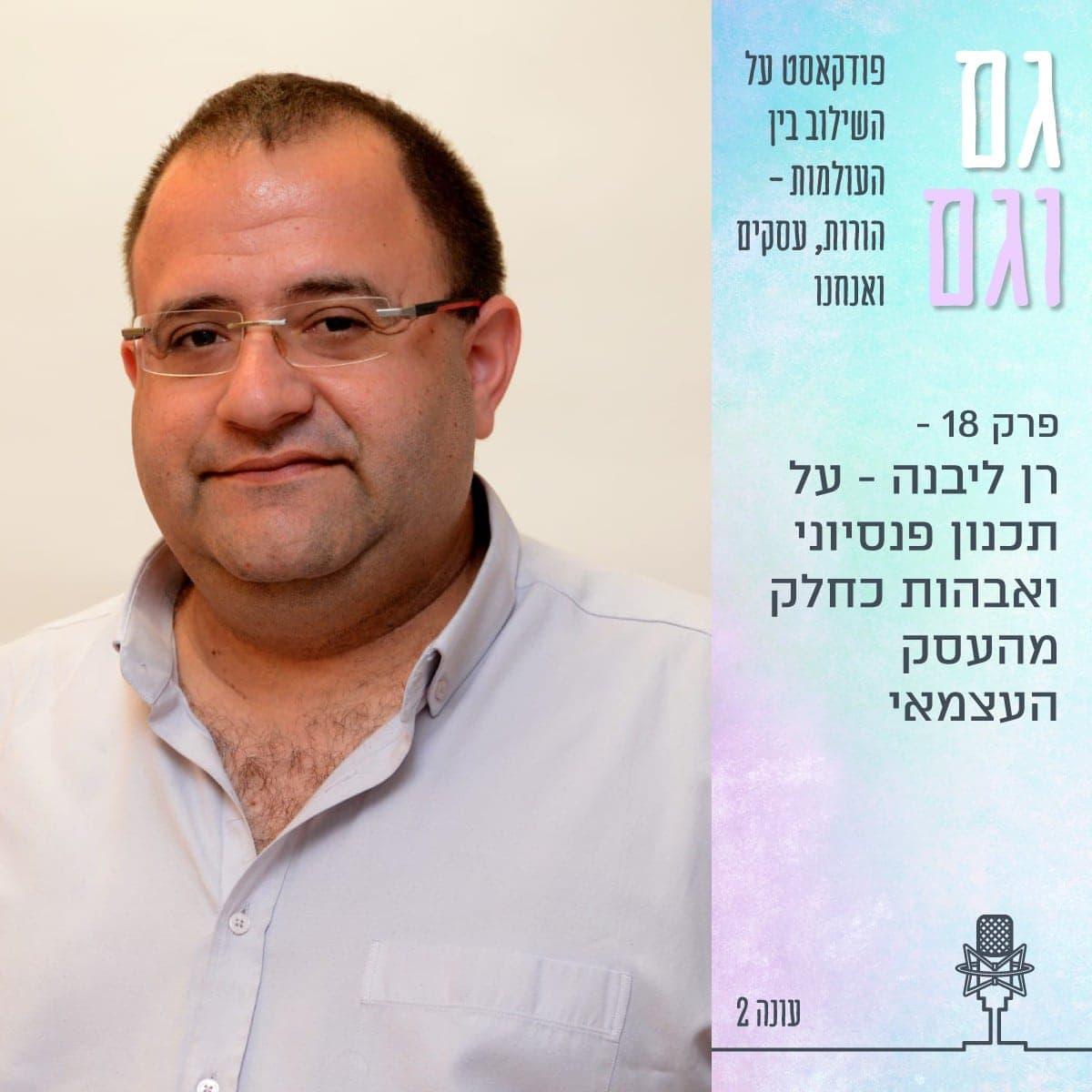 פודקאסט גם וגם עונה 2 פרק 18