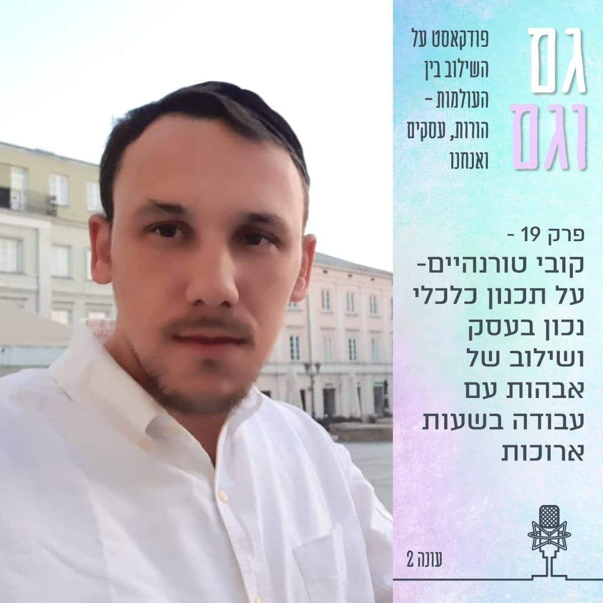 פודקאסט גם וגם עונה 2 פרק 19
