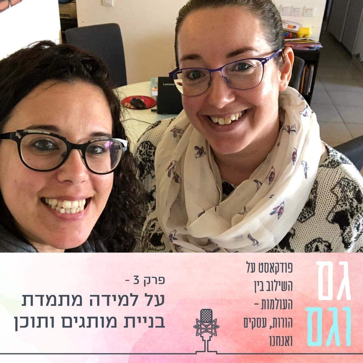 פודקאסט גם וגם עונה 1 פרק 3